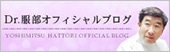 Dr.服部オフィシャルブログ