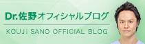 Dr.佐野孝治オフィシャルブログ