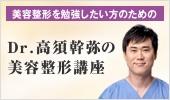 美容整形を勉強したい方のためのDr.高須幹弥の美容整形講座