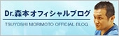 Dr.森本オフィシャルブログ
