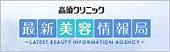 高須クリニック最新美容情報局