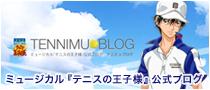 テニミュ公式ブログ