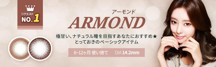 ザピエル人気No.1アーモンドのカラコン