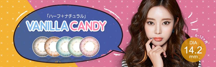 バニラキャンディのカラコン
