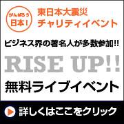 東日本大震災 復興支援 チャリティイベント:ビジネス界の著名人が多数参加!!RISE UP!!