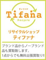リサイクルショップティファナ