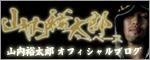 山内佑太郎オフィシャルブログ「山内佑太郎ペース」