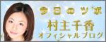 村主千香オフィシャルブログ「今日のツボ」