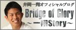井岡一翔オフィシャルブログ「Bridge of Glory ~一翔Story~」