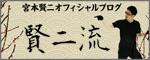 宮本賢二オフィシャルブログ「賢二流」