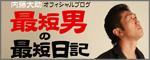 内藤大助オフィシャルブログ「最短男の最短日記」