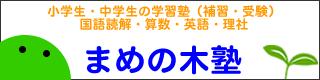 成績アップ!小学生・中学生の学習塾 中学受験 補習 西東京市 国語読解 算数