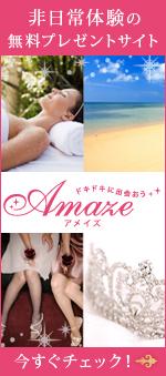 非日常体験の無料プレゼントサイト - Amaze(アメイズ)