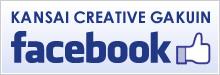 KANSAI CREATIVE GAKUIN facebook