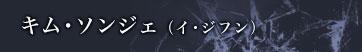 キム・ソンジェ (イ・ジフン)