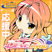『D-EVE in you』応援バナーキャンペーン
