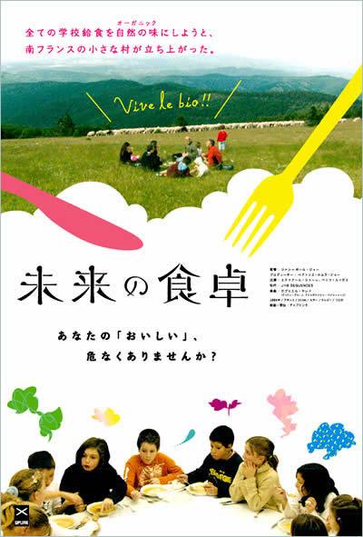 映画『未来の食卓』