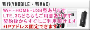 Wifi データ通信 WiMAX(ワイマックス)