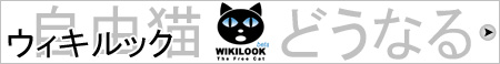 ウィキルック、自由猫、どうなる?