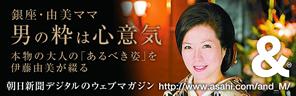朝日新聞デジタルウェブマガジン男の粋は心意気伊藤由美