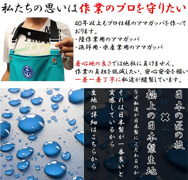 国内生産の丁寧縫製 本当に着心地の良いカッパを作っております、尾崎産業株式会社