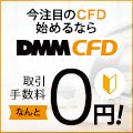 DMM.CFD