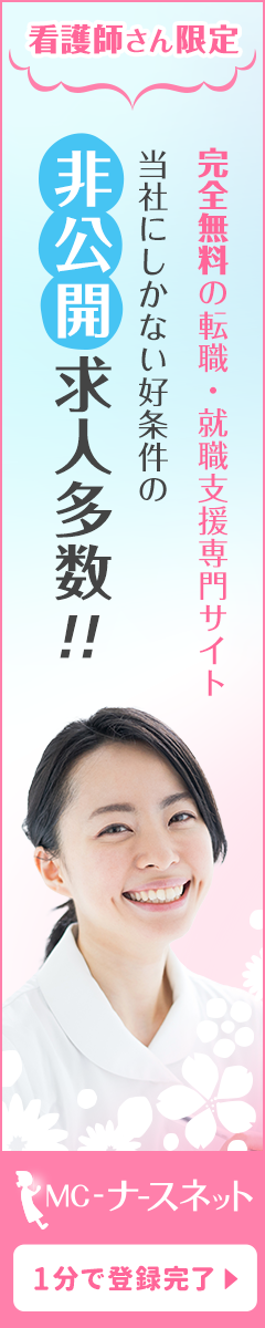 メディカル・コンシェルジュ求人サイト【MCナースネット】