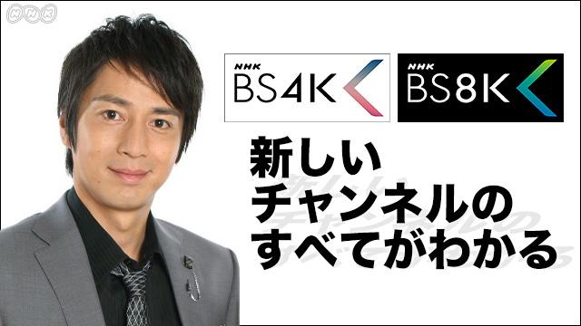 NHK-G「開局まであと1か月!これが4K・8Kだ!」   三村ロンド
