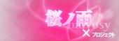 桜ノ雨プロジェクト