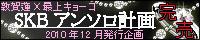 $pink@ピグ-スキビアンソロ計画