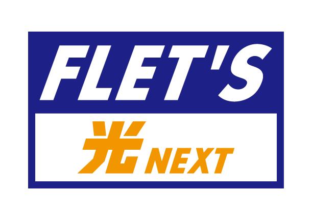 NTT『フレッツ光ネクスト・ギガライン』を契約しました ...
