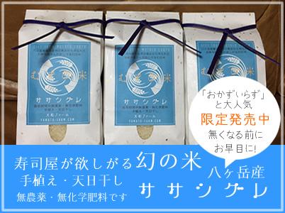 ササシグレ無農薬「幻の米」