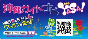 らくらく見やすい!沖縄クーポンサイト沖縄ガイドナビYASA!ケータイ&スマホでクーポンを使う!!沖縄ガイドナビヤサ 検索