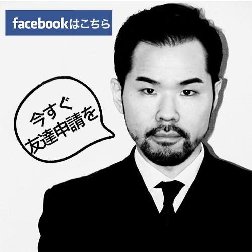 仁藤洋平Facebook