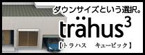 trahus3(トラハス キュービック)