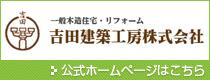 社寺建築 吉田建築工房株式会社