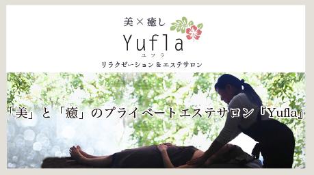 青森・八戸市隠れ家サロンユフラ(Yufla)