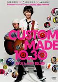 『カスタムメイド10.30 スペシャル・エディション』DVD
