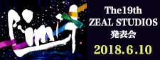 The19th ZEAL STUDIOS発表会「LiMiT」(リミット)開催